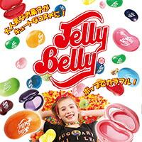 Jelly Belly ジェリーベリー