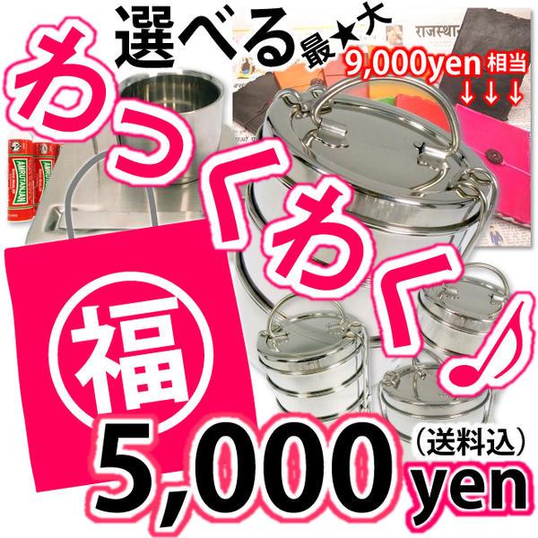 5000円の福袋