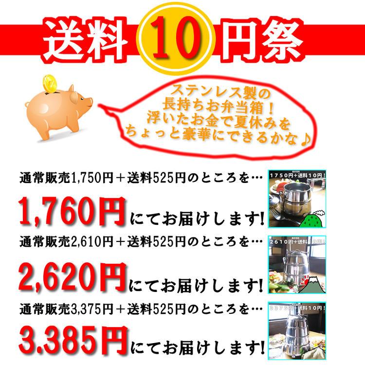 送料10円のお弁当箱