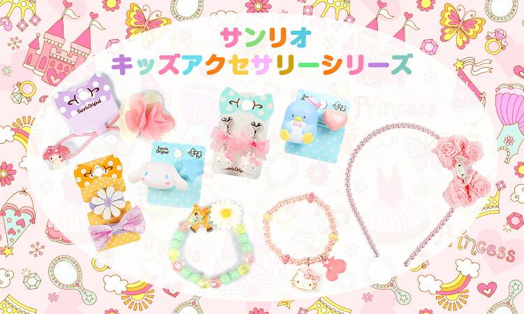 d12a569e6 CutieShop: Little twin Stars Kiki LARA mascot in star ponytail ...