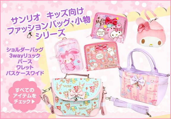 fbb2e31593 CutieShop  For kids children s Hello Kitty wire Luc ☆ Disney ...
