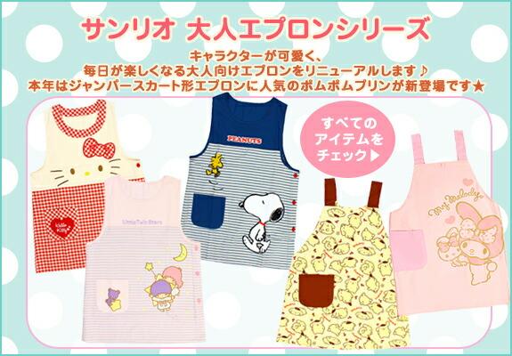 1ed2f2907 Product name, Sanrio Hello kitty Sanrio Hello Kitty orchid type apron check  ☆ Sanrio adult ...