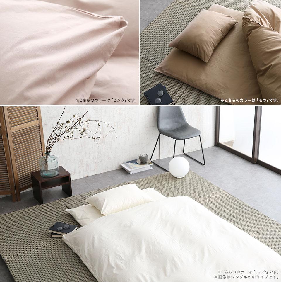 ベッドリネン( 掛け布団・枕カバー、ベッド用シーツ)
