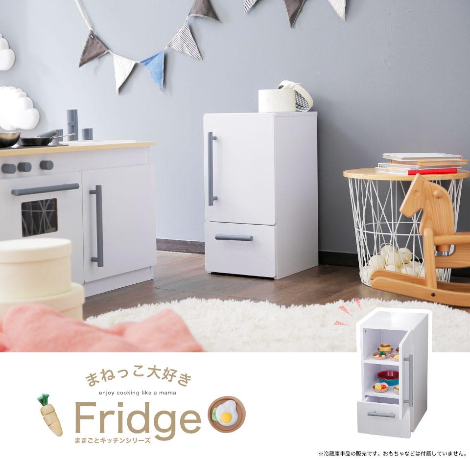 楽天市場】おままごと おままご冷蔵庫 おもちゃ冷蔵庫 誕生日 クリスマス