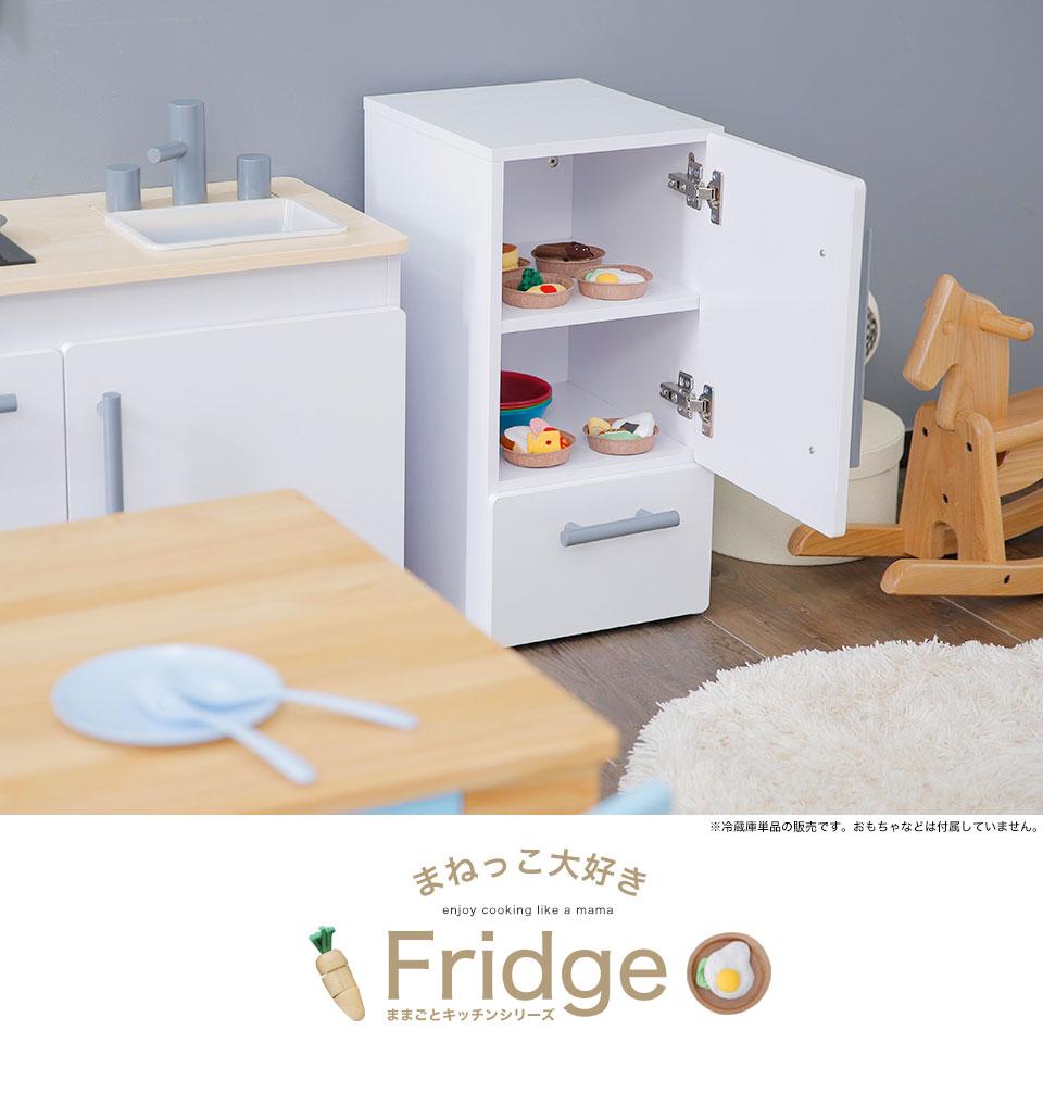 楽天市場】おままごと おままご冷蔵庫 ままごと キッチン おもちゃ冷蔵庫