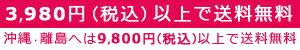 3,980円(税込)以上お買い上げの方は、送料無料!
