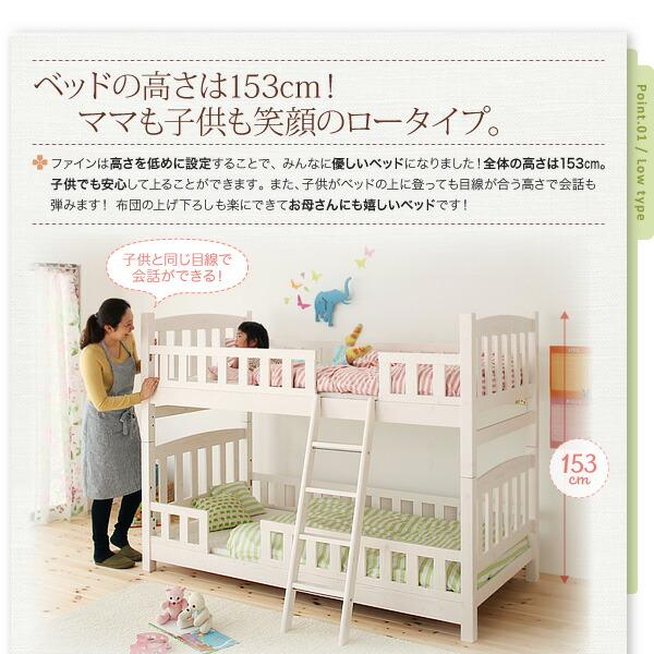 2段ベッド【fine】ホワイトウォッシュ 天然木コンパクト分割式2段