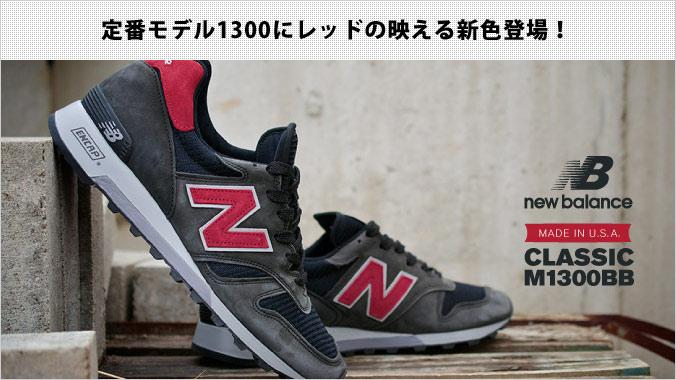 new balance m1300bb