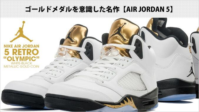 b46f57fd422fbc LOWTEX PLUS  NIKE AIR JORDAN 5 RETRO Nike Air Jordan 5 nostalgic ...