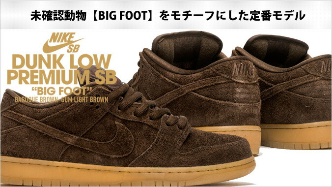 """super popular 438e3 52433 ... Appeared in one leg featured the cryptid BIG FOOT (Bigfoot) Nike SB to  deploy Nike SB Dunk Low """" ..."""