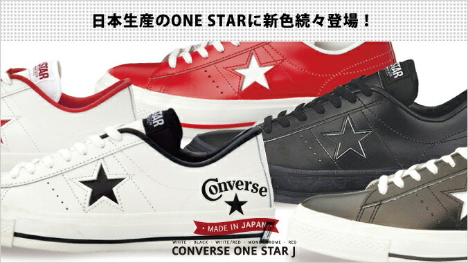 -1 Foot are recognized as product side was released in 1968 as a successor  of the all star converse ONE STAR symbols star mark 054f36659