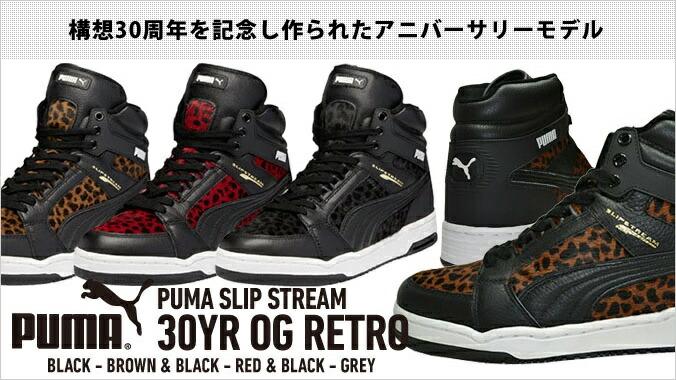 slipstream puma