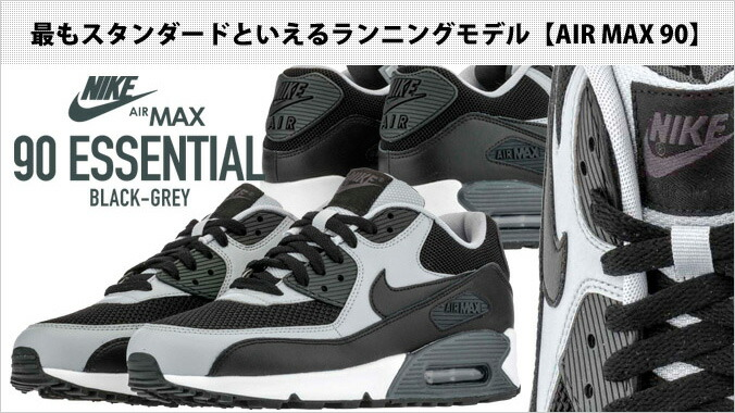 NIKE AIR MAX 90 ESSENTIAL Kie Ney AMAX 90 essential BLACKGREY