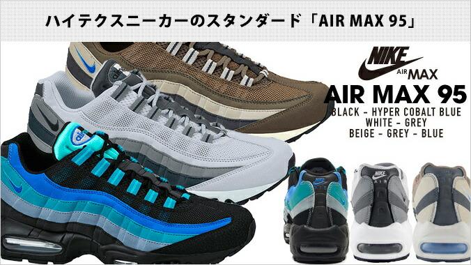 air max 95 hyper cobalt