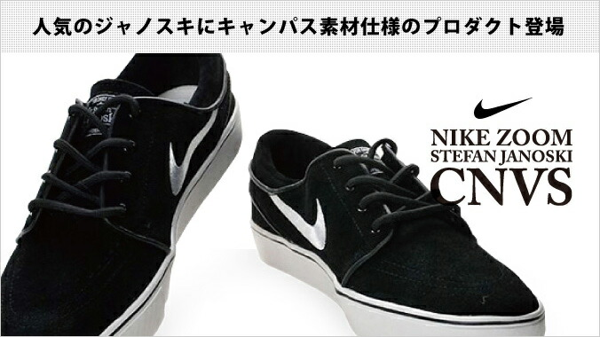 96ad5cc5c120b -Also is now the creator of a top rider belonging to NIKE SB Stefan janoski.  His signature model in this
