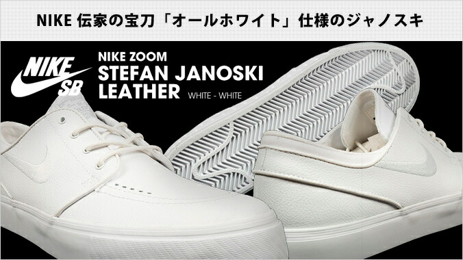 188cc0d5f1965 -Also is now the creator of a top rider belonging to NIKE SB Stefan janoski.  Too slim silhouette and flashy pair with Sameer and design symmetrically ...