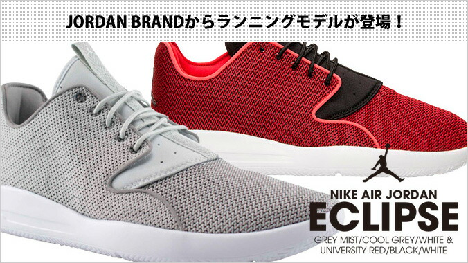 nike air jordan eclipse price philippines smartphone