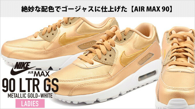 best loved 1016e 454fa Nike Air Max 90 LTR (GS) Metallic Gold White (724852-700)  -Founded Blue  Ribbon sports (BRS) Bill Bowerman was in track and field coach