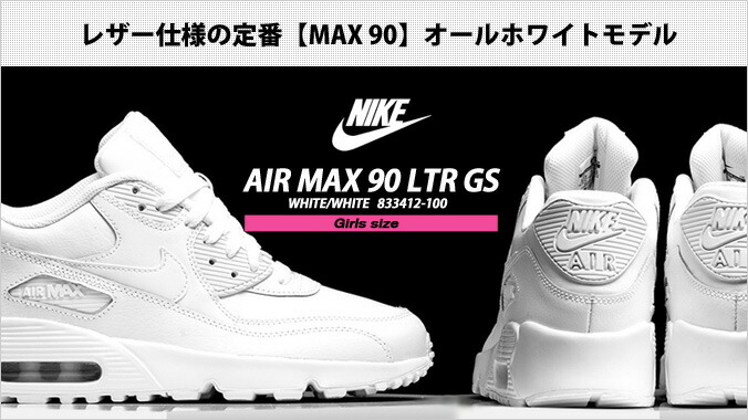 2b50672c54 ○AIR MAX90 of the third generation recognized as a masterpiece of NIKE  widely. The masterpiece which crosses the high popularity in MAX series  along with ...