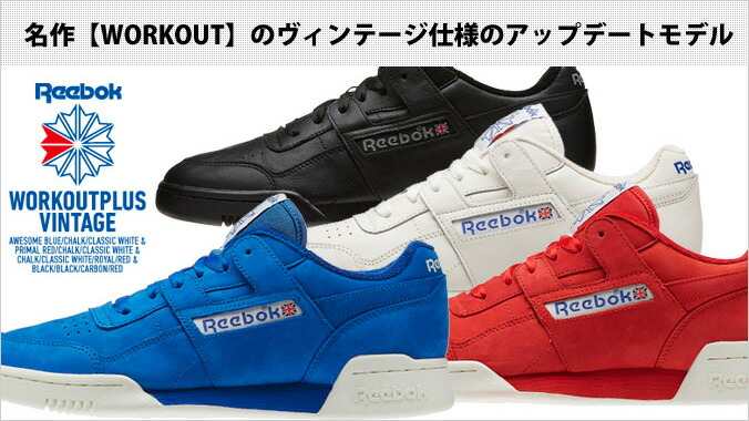 018859a0d414 ○The new model of the masterpiece  WORKOUT (practice game)  of Reebok which  pulled a fitness boom of the 80s comes up. Was superior to the durability  and a ...