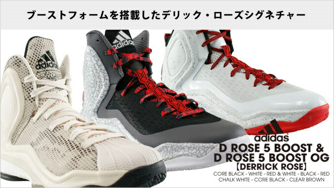 adidas d rose 5 boost superstar
