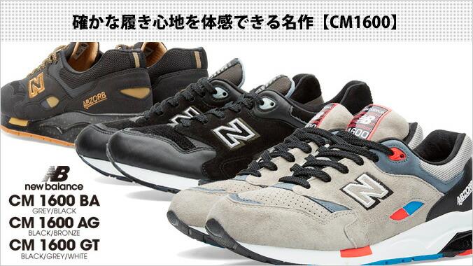 new balance cm1600 ag