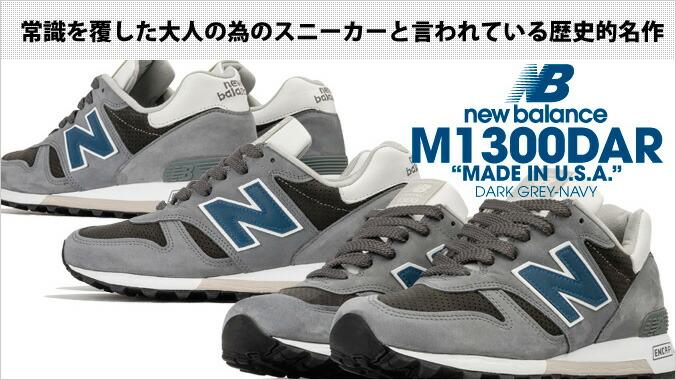 new balance m1300 dar