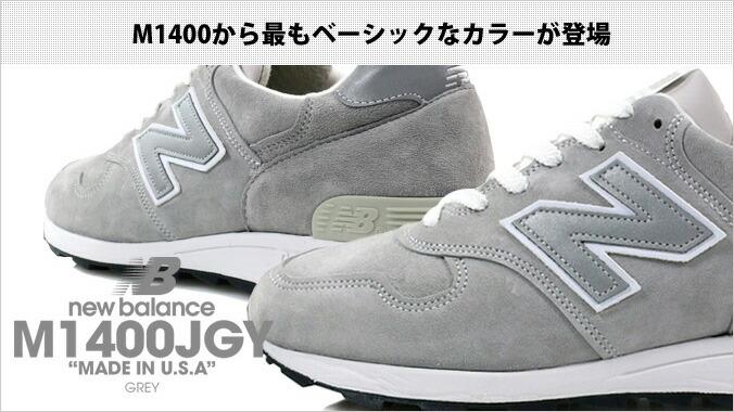 new balance 1400 jgy
