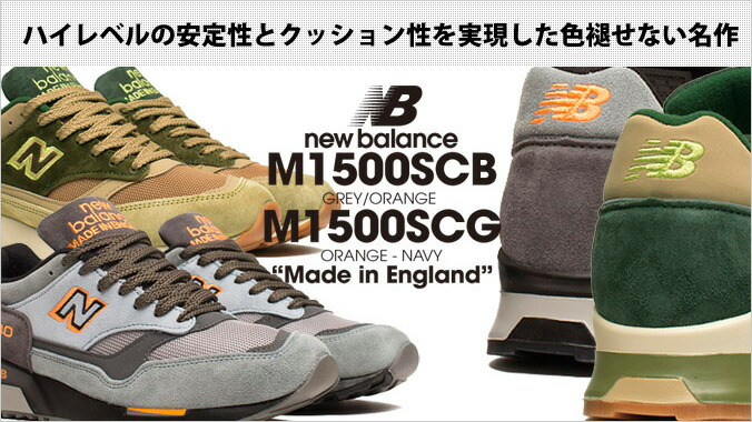 new balance 1500 jp