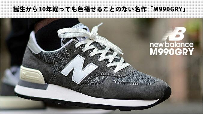 new balance m990gry