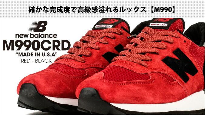 new balance 990 crd
