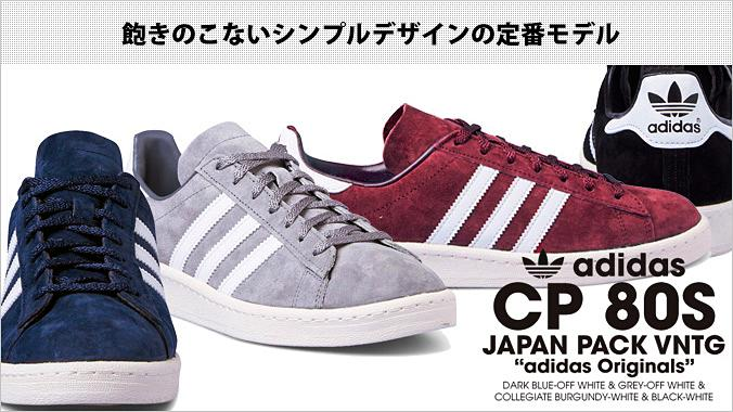 online store 75f83 86414 Is the appearance of the classic CP 80S JAPAN PACK VNTG adidas originals  than sharp silhouette and retro feel. Once the Beastie Boys, and  Jamiroquai ...