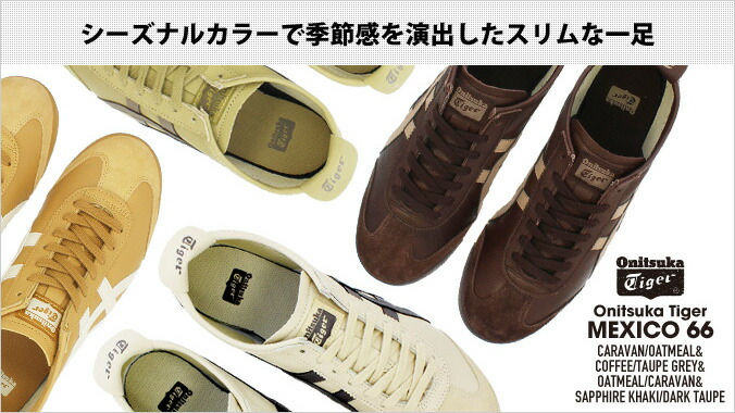sale retailer c54ca 62d14 Onitsuka Tiger MEXICO 66 オニツカタイガー メキシコ 66 COFFEE/TAUPE GREY  1183a201-201 SELECT SHOP LOWTEX