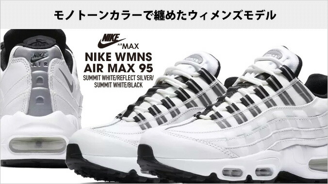 f4dce01f9417 NIKE WMNS AIR MAX 95. A model of the  AIR MAX  series of NIKE which is  famous by carrying best クッショニングシステム  AIR  in 1987