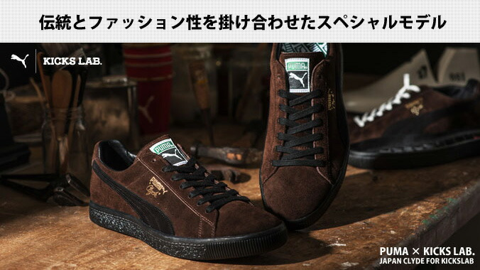 0c06aa62d90 ○Special model  PUMA X KICKS LAB. which was born by the collaboration with  the global sports brand  PUMA  which set up two stores in Harajuku that was  the ...