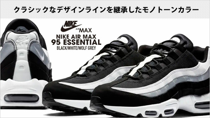 NIKE AIR MAX 95 ESSENTIAL Kie Ney AMAX 95 essential BLACKWHITEWOLF GREY 749,766 038
