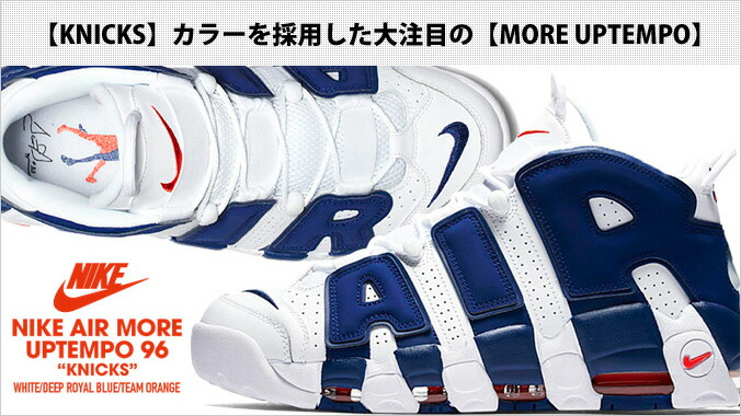 new style fc208 f5cd9 ○A player  SCOTTIE PIPPEN (Scottie Pippen)  who was released in 1996, and  supported a golden age of NBA Chicago Bulls used it habitually  AIR MORE  UPTEMPO ...