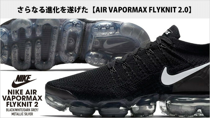 37dd661ee0a9 ○ AIR VAPORMAX (air vapor max)  producing innovation of new AIR comes up.  One pair that realized the best lightness and flexibility by visualizing ...