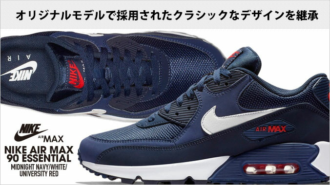 NIKE AIR MAX 90 ESSENTIAL Kie Ney AMAX 90 essential MIDNIGHT NAVYWHITEUNIVERSITY RED aj1285 403