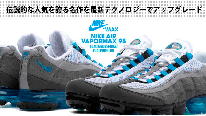 572e69b5f4a SELECT SHOP LOWTEX  NIKE AIR VAPORMAX 95 Nike air vapor max 95 BLACK ...