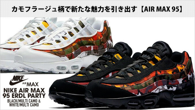 check out a728f 21dc3 NIKE AIR MAX 95 ERDL PARTY Kie Ney AMAX 95 BLACK/MULTI CAMO ar4473-001
