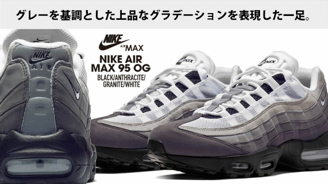 5784d1bbc40a2b NIKE AIR MAX 95 OG Legendary running shoes  AIR MAX 95 (Air Max 95)  which  were born in 1995. The design which Sergio Lozano who was a designer  received ...