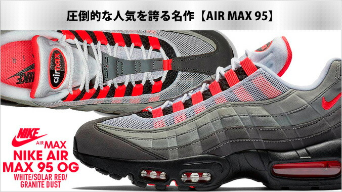size 40 25cba aa62f ○Legendary running shoes  AIRMAX95 (Air Max 95)  which were born in 1995.  The design which Sergio Lozano who was a designer received inspiration from  a ...