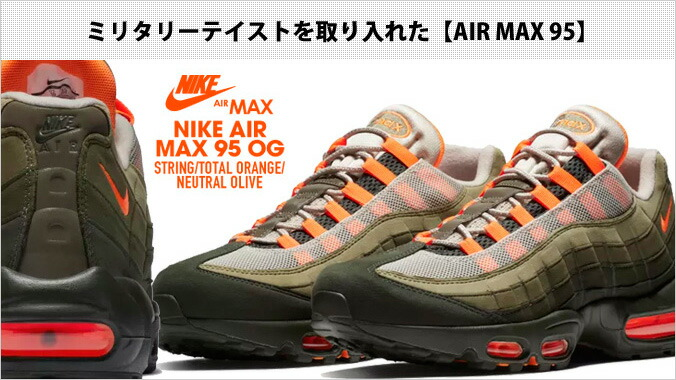 size 40 67c68 9b522 ○Legendary running shoes  AIRMAX95 (Air Max 95)  which were born in 1995.  The design which Sergio Lozano who was a designer received inspiration from  a ...