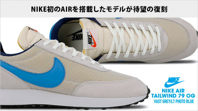 It is released in 1978 and is reproduced the expectation since  AIR TAILWIND  (air tale wind)  which carried NIKE s first AIR was reproduced as  AIR  TAILWIND ... 4c5ed12e7