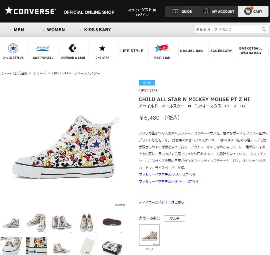 Lowtex Big Small Shop Rakuten Global Market Converse Child All