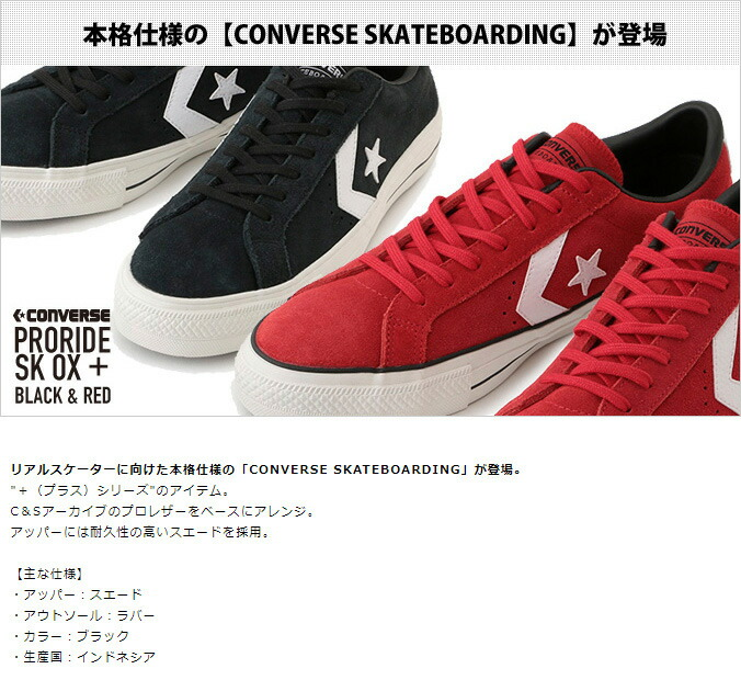 a6514b83109a  CONVERSE SKATEBOARDING  of the real specifications for the real skater  starts in earnest. An item of