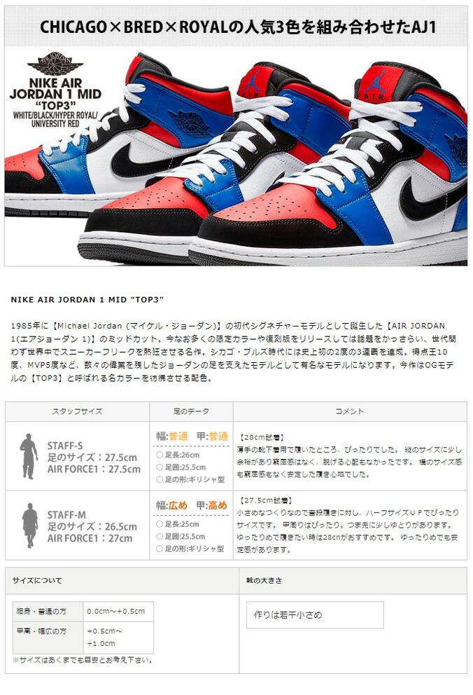 9f87c26455f A mid cut of [AIR JORDAN 1 (Air Jordan 1)] born as the first signature  model of [Michael Jordan (Michael Jordan)] in 1985. The masterpiece which  lifts a ...