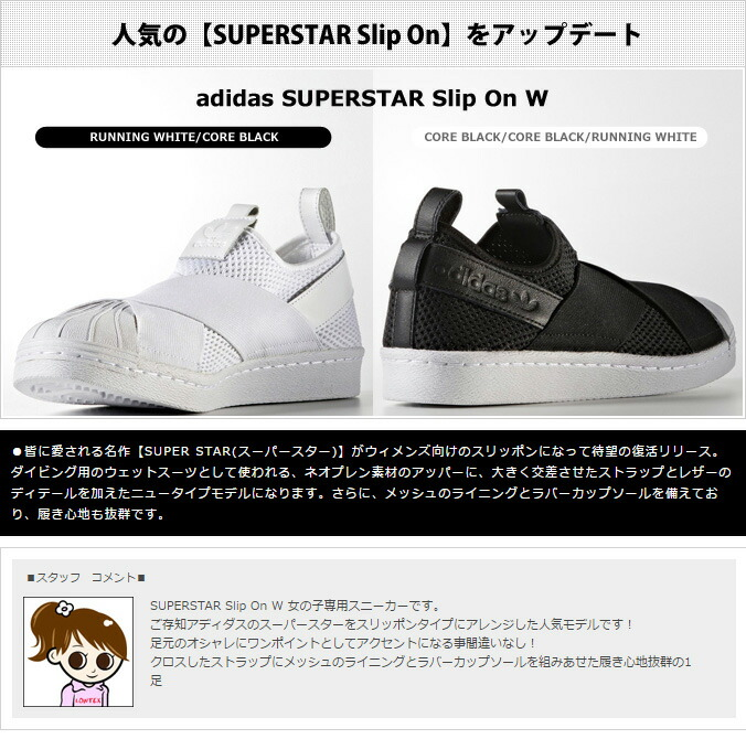 be4dc081b3b A masterpiece  SUPER STAR (superstar)  loved by everybody becomes the slip- ons for women and releases long-awaited revival. It is in the new type  model that ...