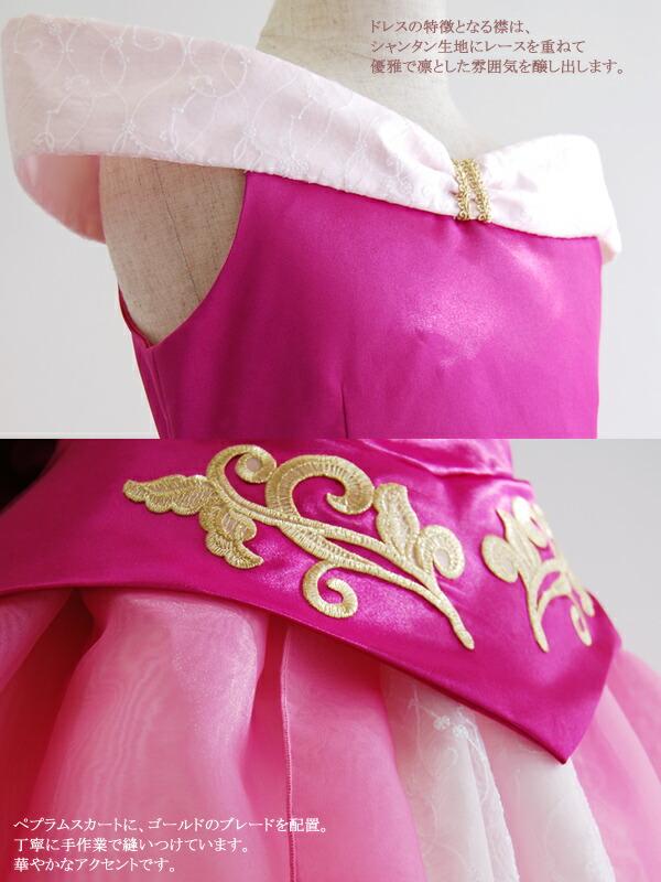 ドレスの特徴となる襟は、シャンタン生地にレースを重ねて、優雅で凛とした雰囲気を醸し出します。  ぺプラムスカートに、ゴールドのブレードを配置。丁寧に手作業で縫いつけています。華やかなアクセントです。